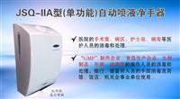 JSQ-IIA型(单功能)自动喷液净手器