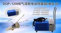 【防范新冠病毒】北京电动DQP-1200B型(推车式)多用途气溶胶喷雾器