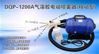 【防范新冠病毒】北京DQP-1200A型(移动型)气溶胶喷雾器