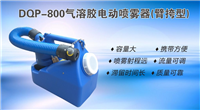 【防范新冠病毒】DQP-800型(臂挎型)北京电动气溶胶喷雾器